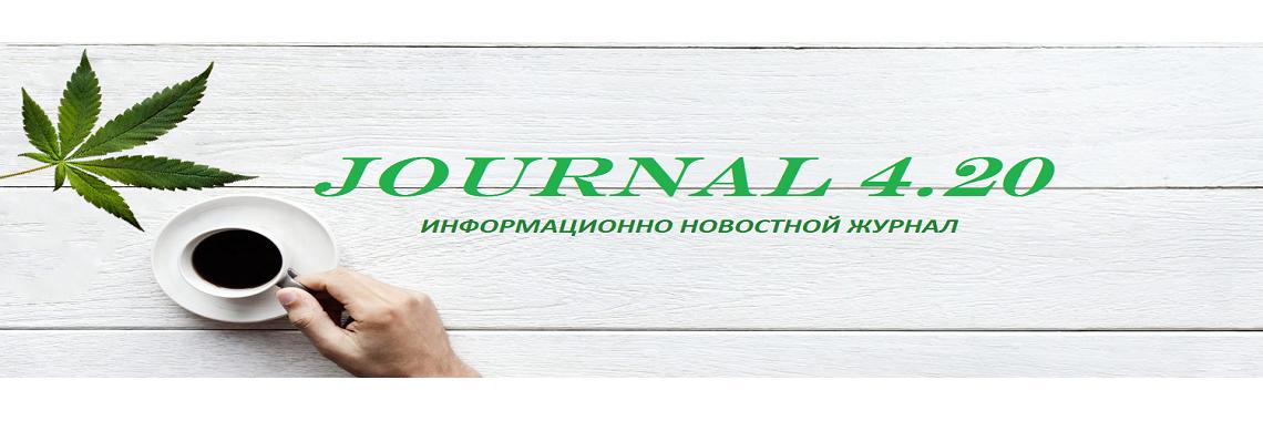 Журнал 4.20